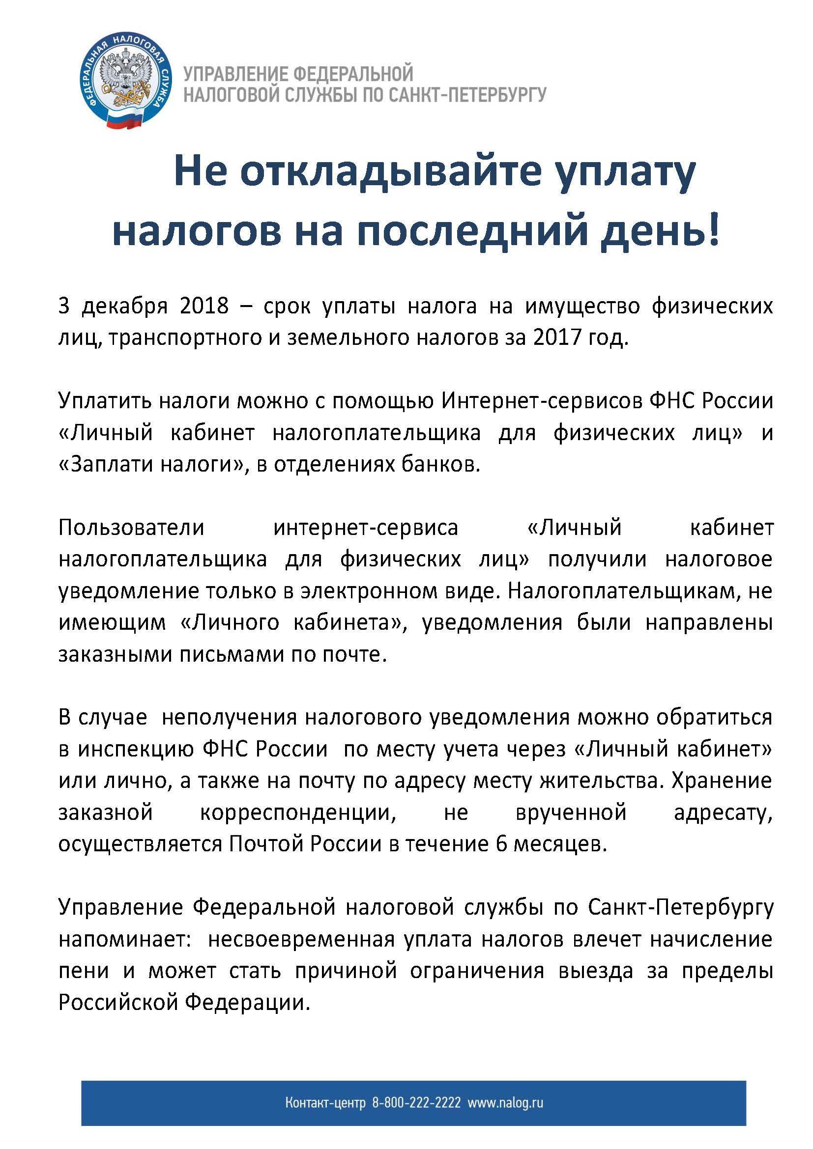 imushhestvo_2018_tks.jpg